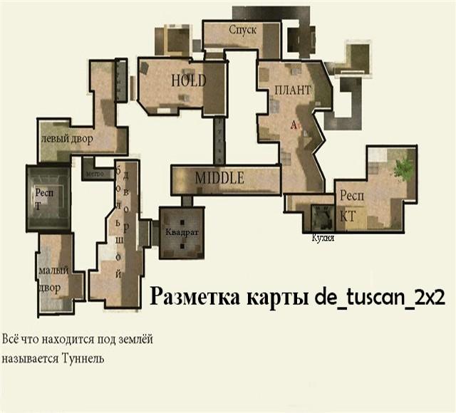 «de_tuscan_2x2» для CS 1.6