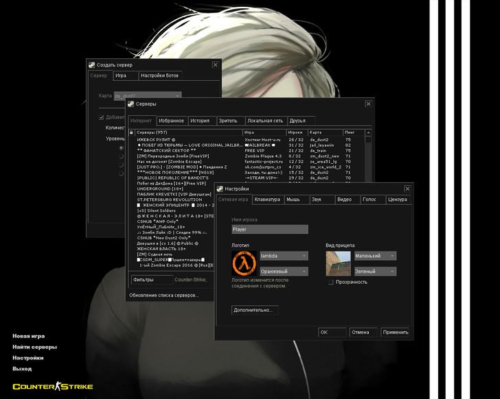 «Сборка «Адидас»» для CS 1.6