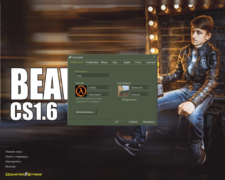 Сборка CS 1.6 от Бивиса