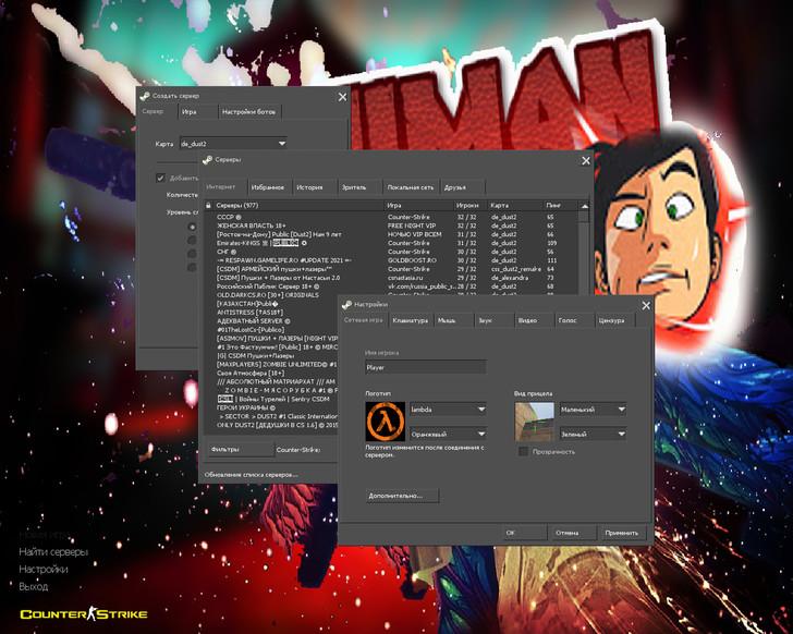 Сборка CS 1.6 от Анимана