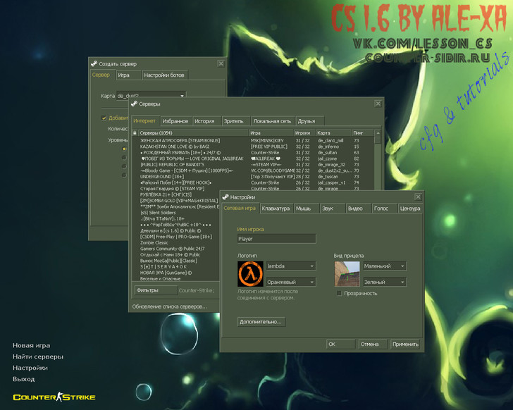 Сборка CS 1.6 от ALE-Xa