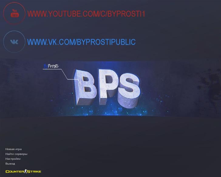 Сборка CS 1.6 от ByProSTi