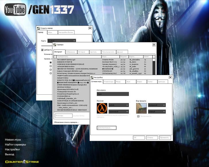Сборка CS 1.6 от GEN
