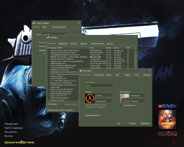 Сборка CS 1.6 от MrFlagMan