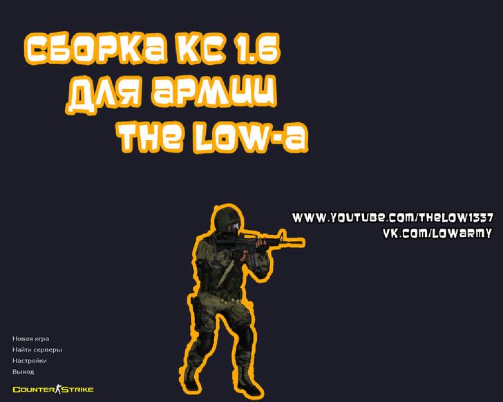 Сборка CS 1.6 от The Low