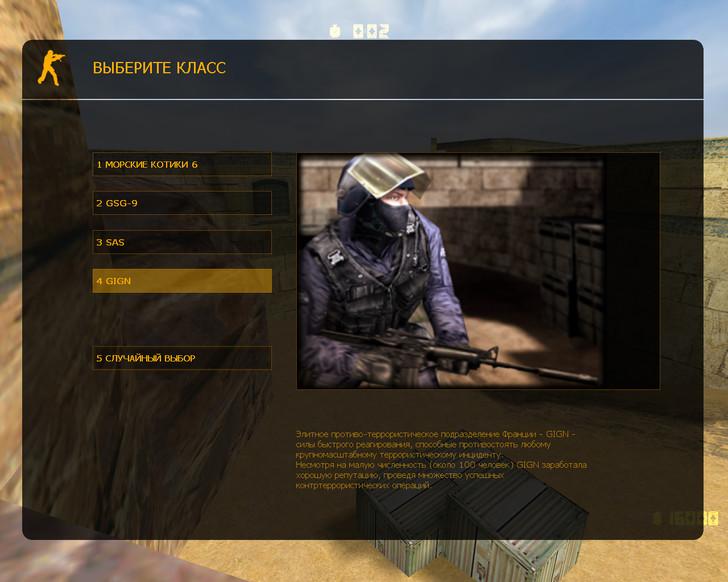 Сборка CS 1.6 Condition Zero