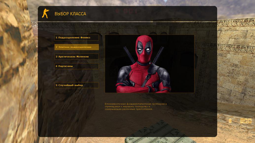 Сборка CS 1.6 Deadpool