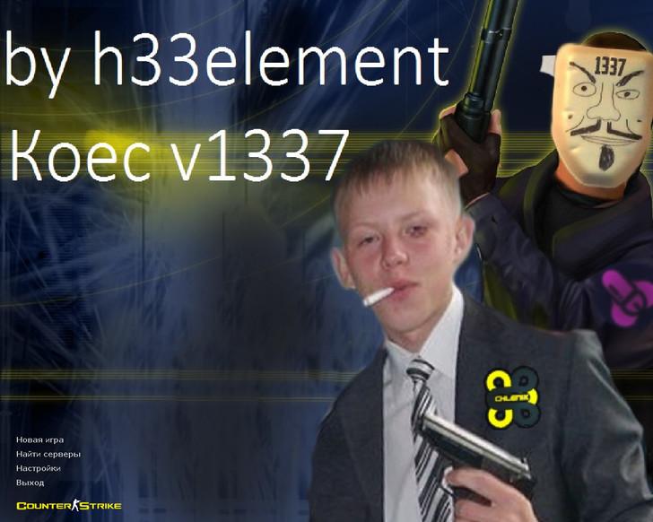 Сборка CS 1.6 от h33element