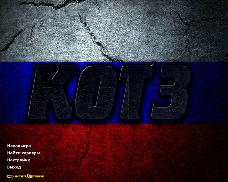 Сборка CS 1.6 от KOT3