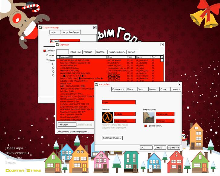 Сборка CS 1.6 от Лама «Новогодняя»