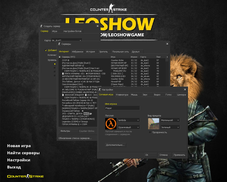 Сборка CS 1.6 от Leo Show