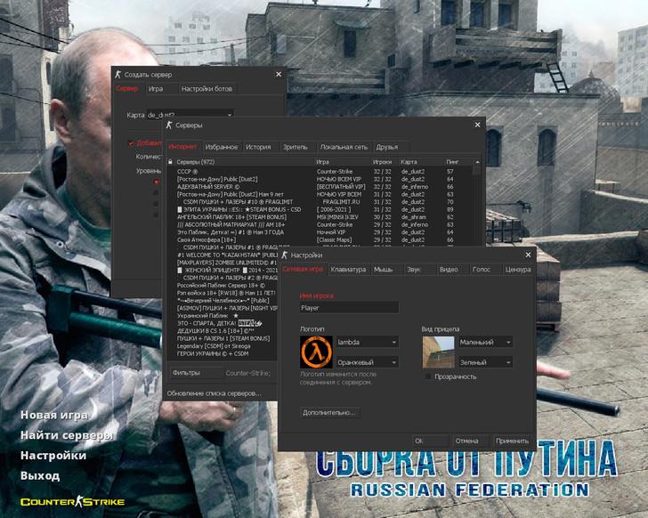 Сборка CS 1.6 от Путина