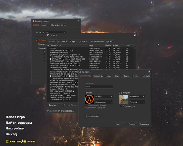 Сборка CS 1.6 от Virtus.pro
