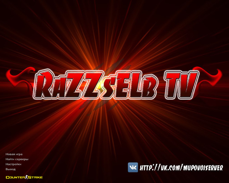 Сборка CS 1.6 от RaZZsELb TV