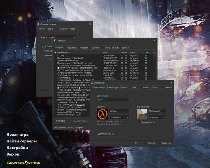 Сборка CS 1.6 Extreme