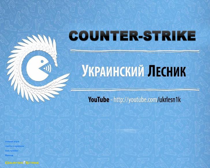«Сборка от Украинского лесника» для CS 1.6