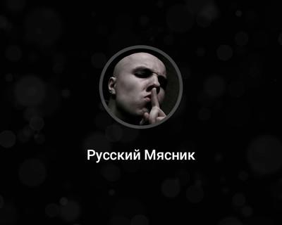 Русский мясник CFG