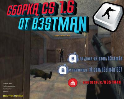Сборка CS 1.6 от Бэстмана