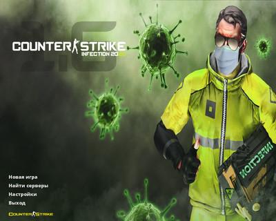 Скачать CS 1.6 «Инфекция»
