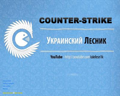 Сборка CS 1.6 от Украинского лесника
